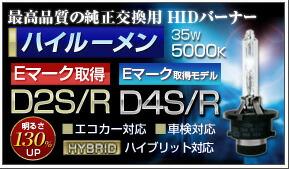 �ϥ��롼��� E�ޡ������� D2S/R D4S/R HID�С��ʡ� 35W��5000K��HID�Х��