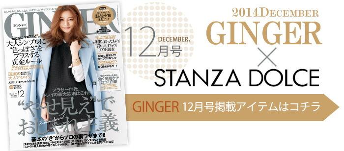 ginger2014.jpg