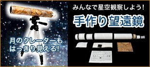 手作り望遠鏡