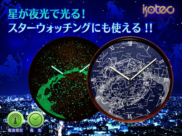 夜光星座時計