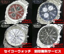Commemorative watch election eat 4 kinds SEIKO Seiko snd495p1 snd365p1 snd363p1 snd367p1 men's Chronograph Watch watch watch imports Japan unreleased wines Navy silver black message watch