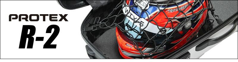 PROTEX RACING R2 �ץ�ƥå��� �졼����