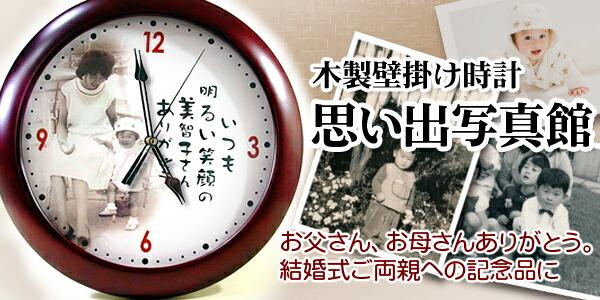 思い出写真館木製壁掛け時計 オリジナル時計