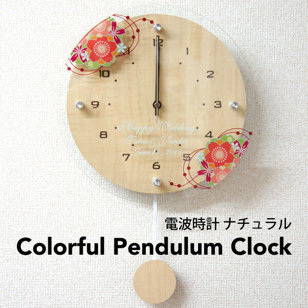 結婚祝い、両親記念品贈呈にメッセージ印刷 カラフル振り子時計
