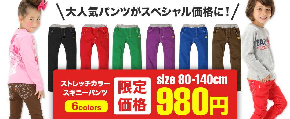 980円スキニー