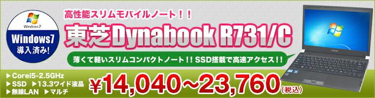 東芝 Dynabook R731/C