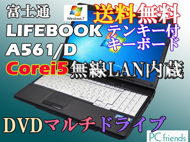 �m�[�gPC LIFEBOOK A561/D
