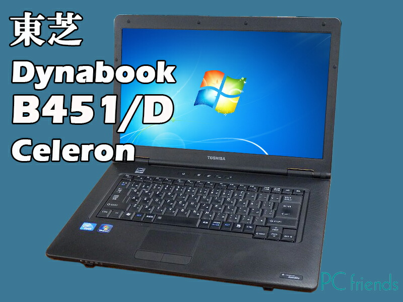 ノートPC Dynabook Satellite B451/D