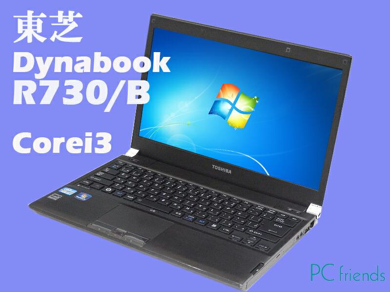 �m�[�gPC Dynabook R730/B