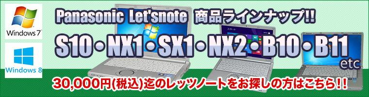 S10・NX1・SX1・N2・B10・B11