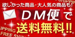 DM便で送料無料!