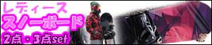 レディーススノーボードセット