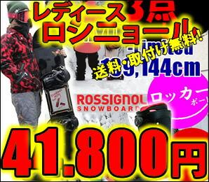 ロシニョール レディース スノーボード 3点セット