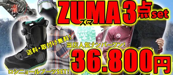 ZUMA,スノーボード3点セット 34.800円!