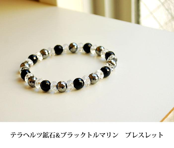 テラヘルツ鉱石×ブラックトルマリン×ボタンカット水晶 128面カット 8mm [高純度] ブレスレット テラヘルツ鉱石 天然石 パワーストーン