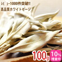 The pesticide-free and high quality fine branches with white Sage mass 100 g for purification from California: natural stone stones cleanse toy] Sage ホワイトセイジ smudging herbal incense aroma purifying Sedona factory x 1201