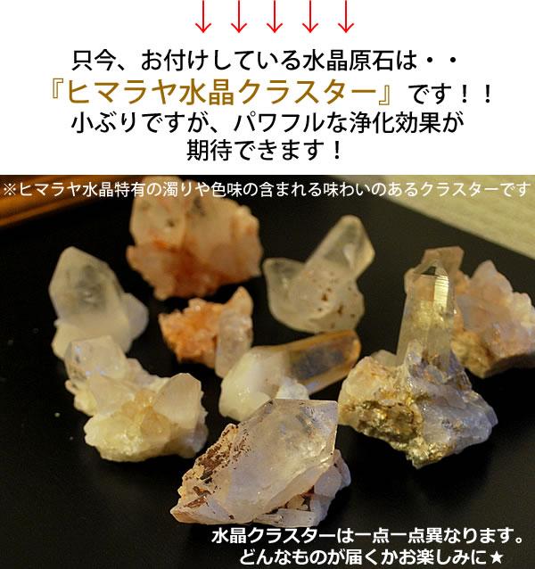 只今、お付けしている水晶原石は・・・
