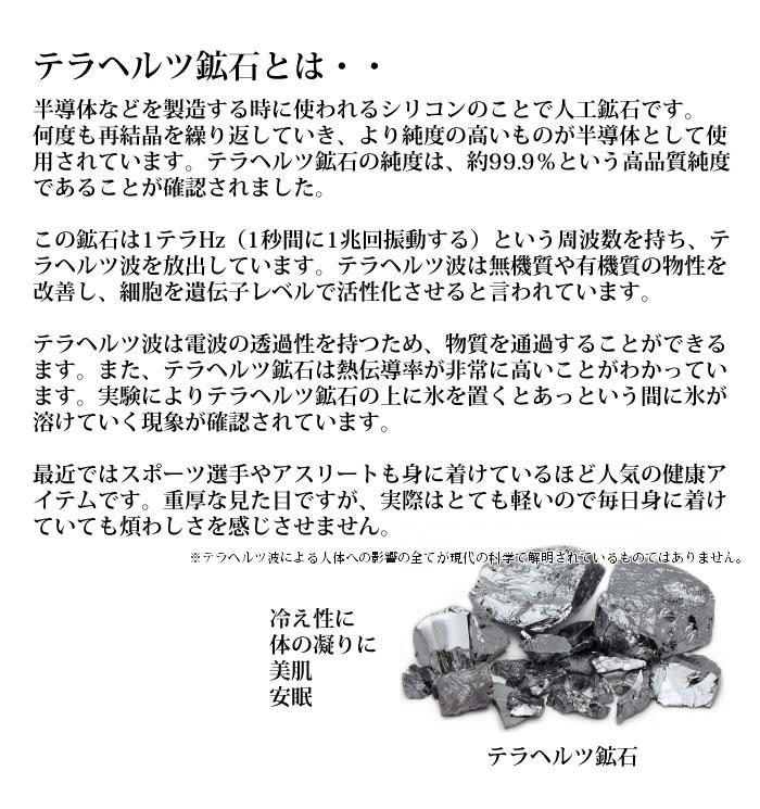 [共通]テラヘルツ鉱石 [高純度] ブレスレット テラヘルツ鉱石 天然石 パワーストーン