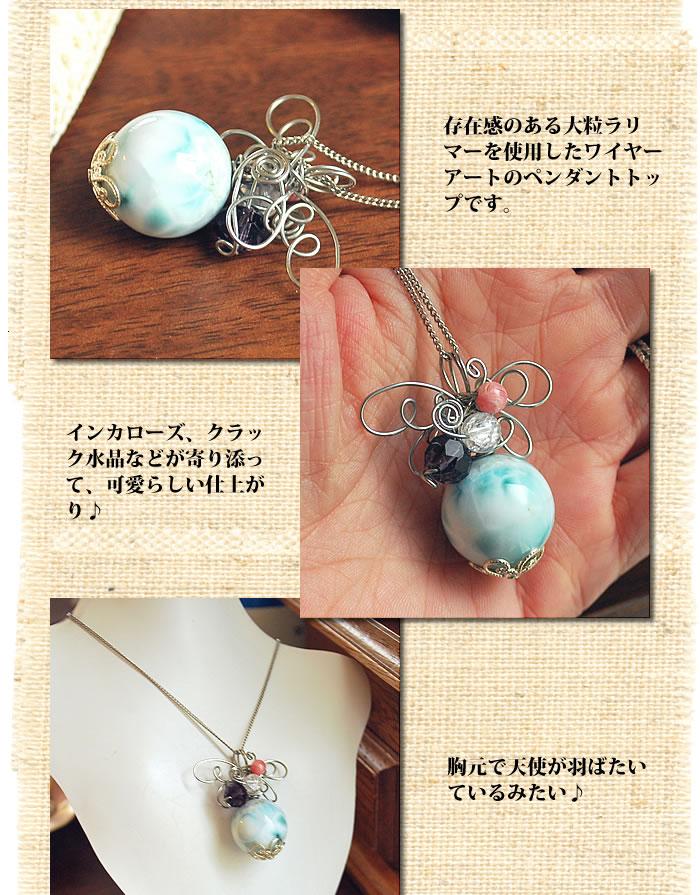 【一点もの】ラリマー大玉16mm使用 ワイヤーアート ペンダントトップ ネックレス 天然石 パワーストーン