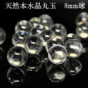 Crystal beads natural quartz crystal this AAA 8 mm [natural stone stones ball sphere: Crystal quartz 8 mm AAA grade 1 11201