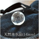 This natural crystal-maru ball 14mm (there is no rank)