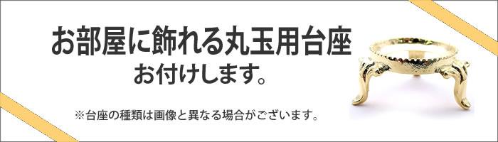 丸玉(スフィア)用 台座 プレゼント!