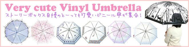 可愛いビニール傘
