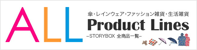 Storybox -ALL ITEM-