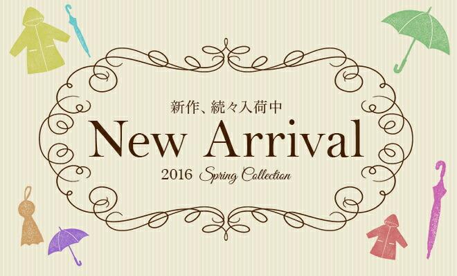 2016新作コレクション