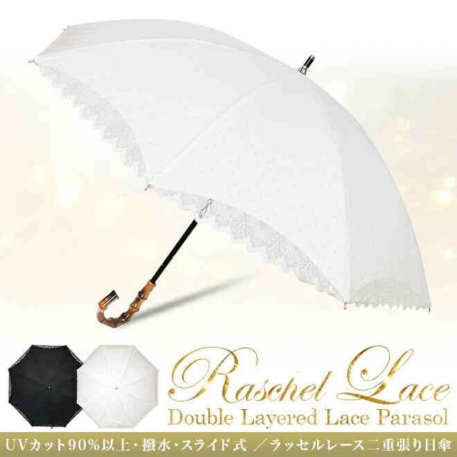 ラッセルレース日傘