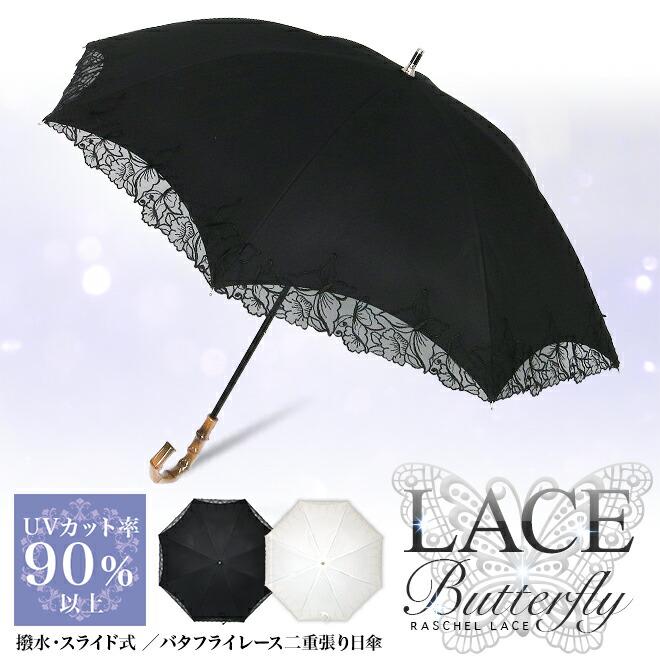 バタフライレース日傘