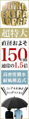 Storybox-85cm超特大傘-