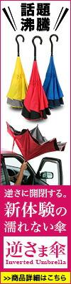 Storybox-逆さま傘