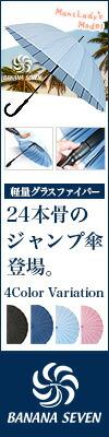 Storybox-バナナセブン24本骨傘