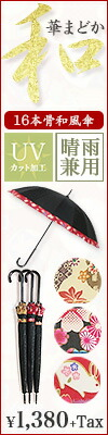 Storybox-和傘ー華まどかー