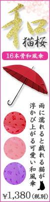 Storybox-和傘ーわにゃんこー