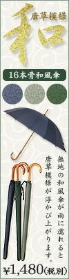 Storybox-和傘ー唐草ー