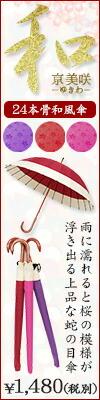Storybox-和傘ー雪輪ー