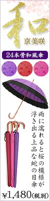 Storybox-和傘ー京美咲ー