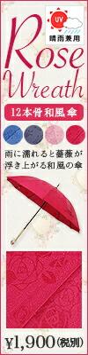 Storybox-薔薇が浮き出る和風傘
