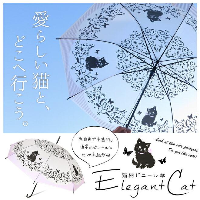 ビニール猫傘
