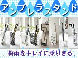 bn_002umbrella.jpg