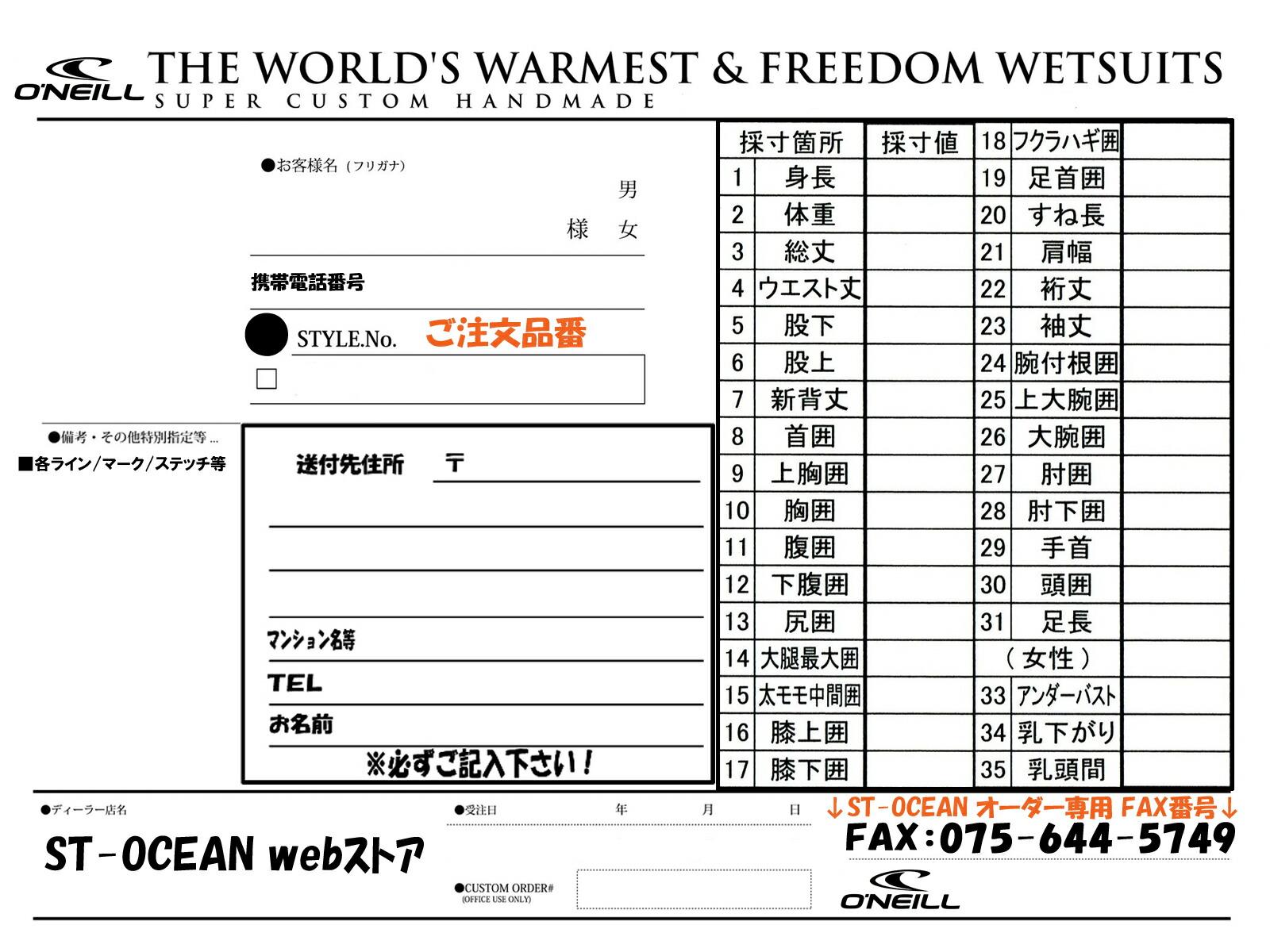 【O'NEILL(オニール)日本正規品】セミドライカスタムオーダー2014~2015年冬用BACKZIPPER(バックジッパー)HEATSERIESBLACKOUTZIP(ヒートシリーズブラックアウトジップ)FIREWALL6仕様オニールウエット【メンズモデル】品番XSF-6270ウェットスーツ