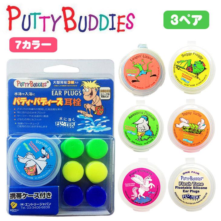 【箱無しで送料100円可能】PuttyBuddies(パティバディーズ)水泳用耳栓(3ペア)ソフトシリコンイヤープラグ