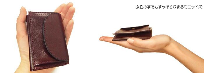 本革 コンパクトでしっかり容量 ミニ財布