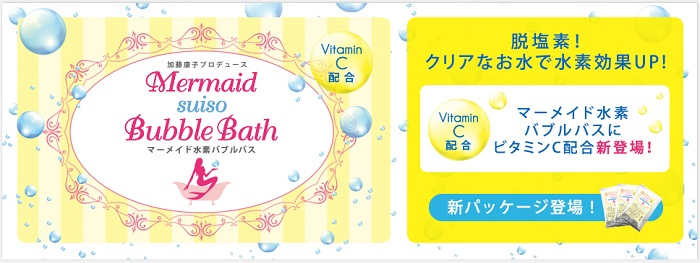 【Vitamin C 配合】マーメイド水素バブルバス
