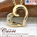 "≪Now is point 5 times ≫ K18 diamond heart necklace ""cuori"" heart necklace open heart gold skin jewelry 05P20Dec13"