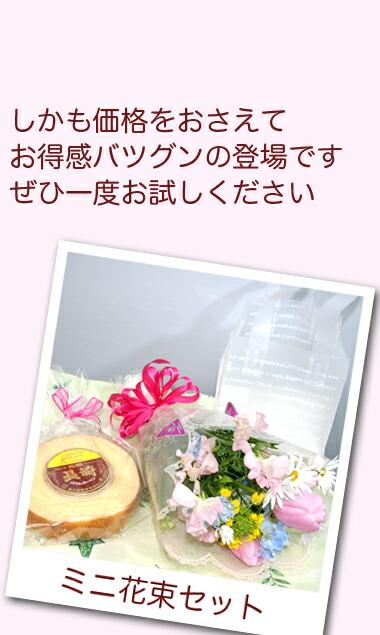 ミニ花束とスイーツ スタジオHiro楽天市場店 フラワーギフト