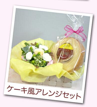 ケーキ風アレンジとスイーツ スタジオHiro楽天市場店 フラワーギフト