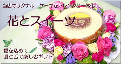 花とスイーツ 東京の花屋 スタジオHiro楽天市場店 フラワーギフト